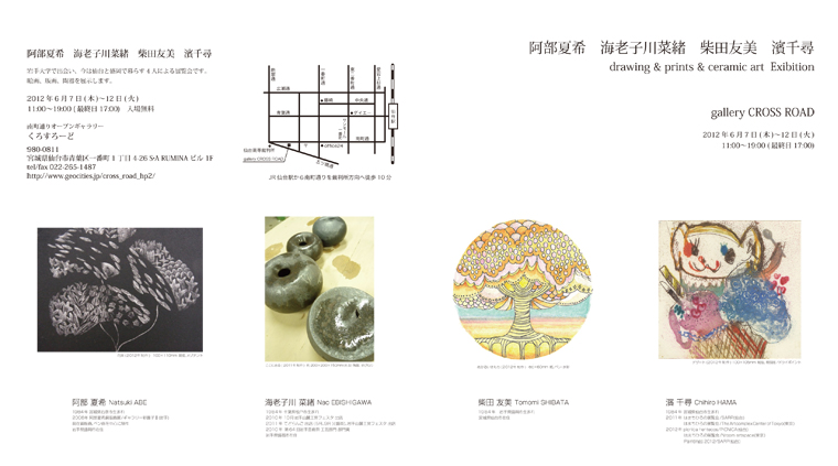 drawing & prints & ceramic art  Exibition