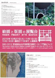 絵画と版画の展覧会A